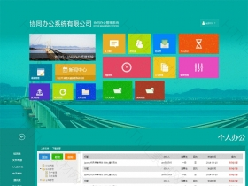 扁平化时尚的OA办公系统后台模板html下载