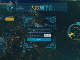 酷炫html5高科技大数据登录页面模板