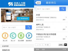 蓝色的wap手机招聘网站模板html整站下载