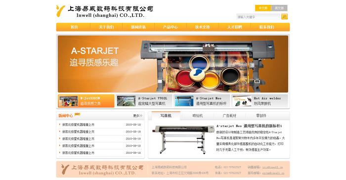 上海易威数码科技有限公司_20160612231740.png