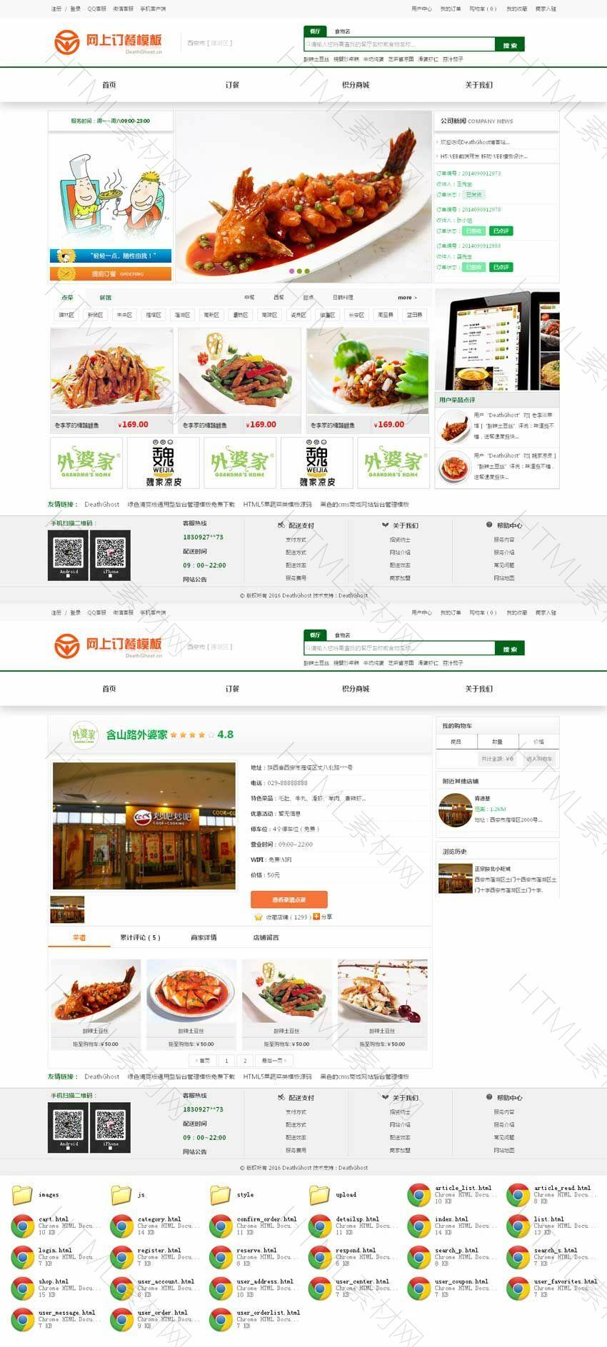 绿色的网上订餐系统模板html源码.jpg