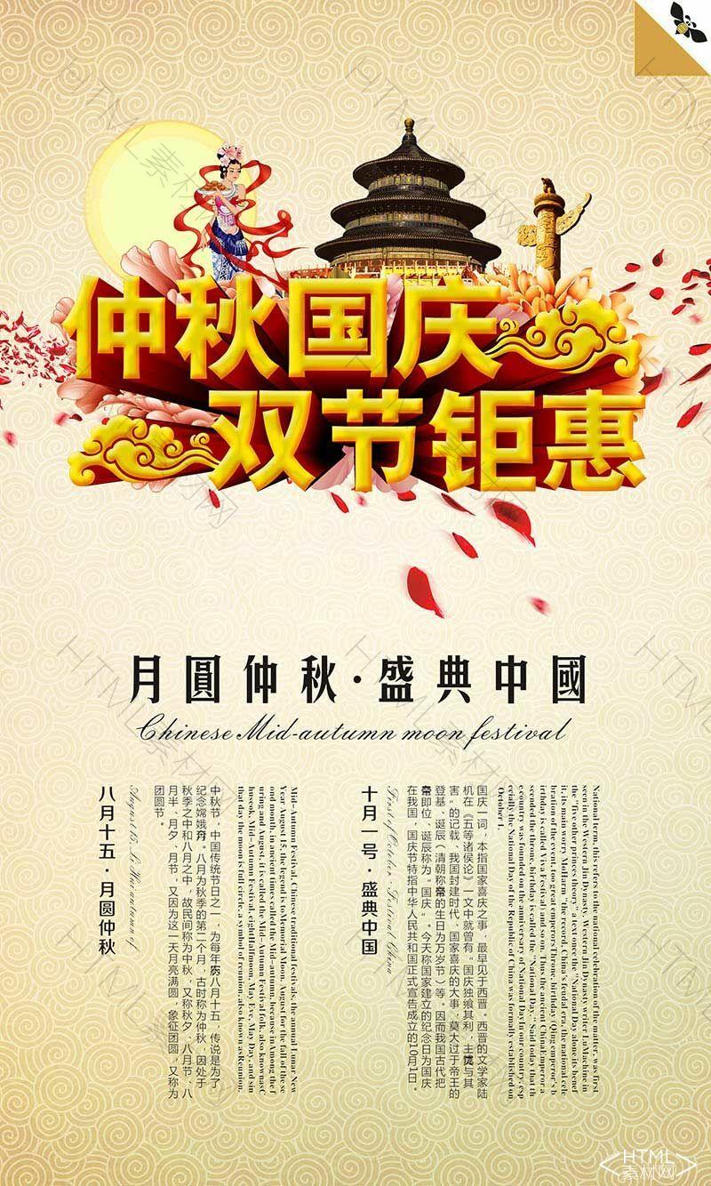 中秋国庆双节钜惠.jpg