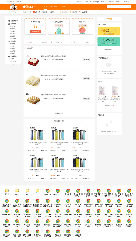 橙色的商城个人中心全部页面模板html源码.png