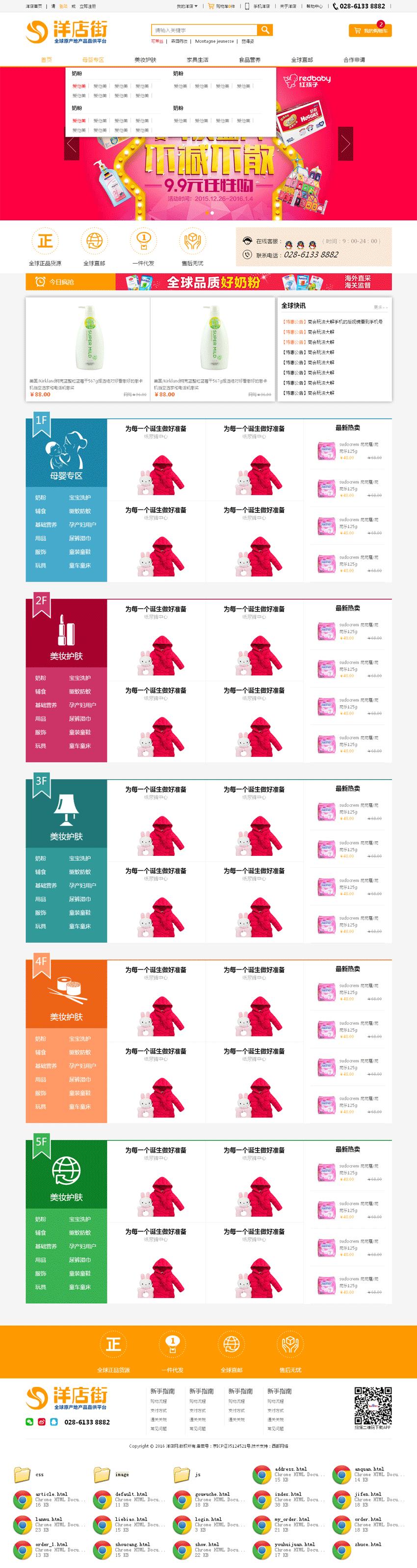 橙色的在线母婴购物商城html模板源码.png