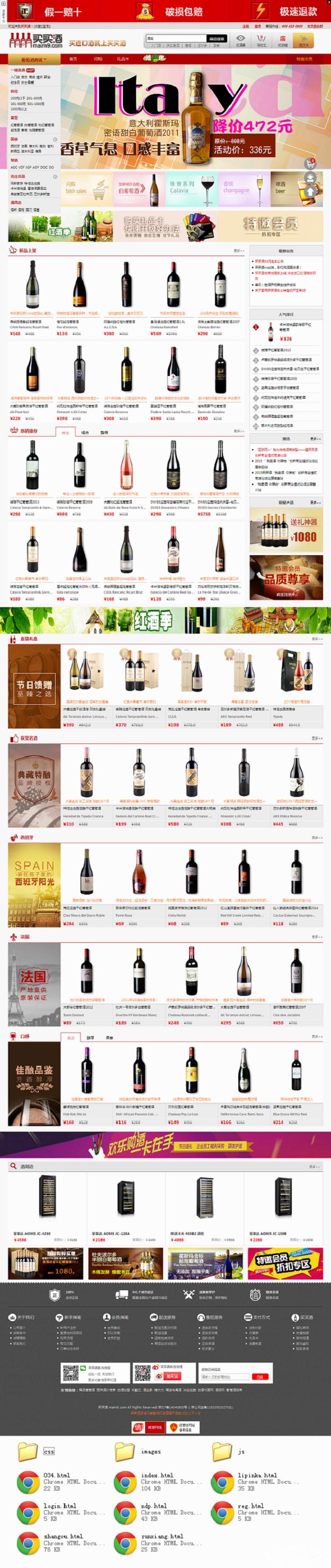 红色的买买酒葡萄酒商城全套模板源码.png