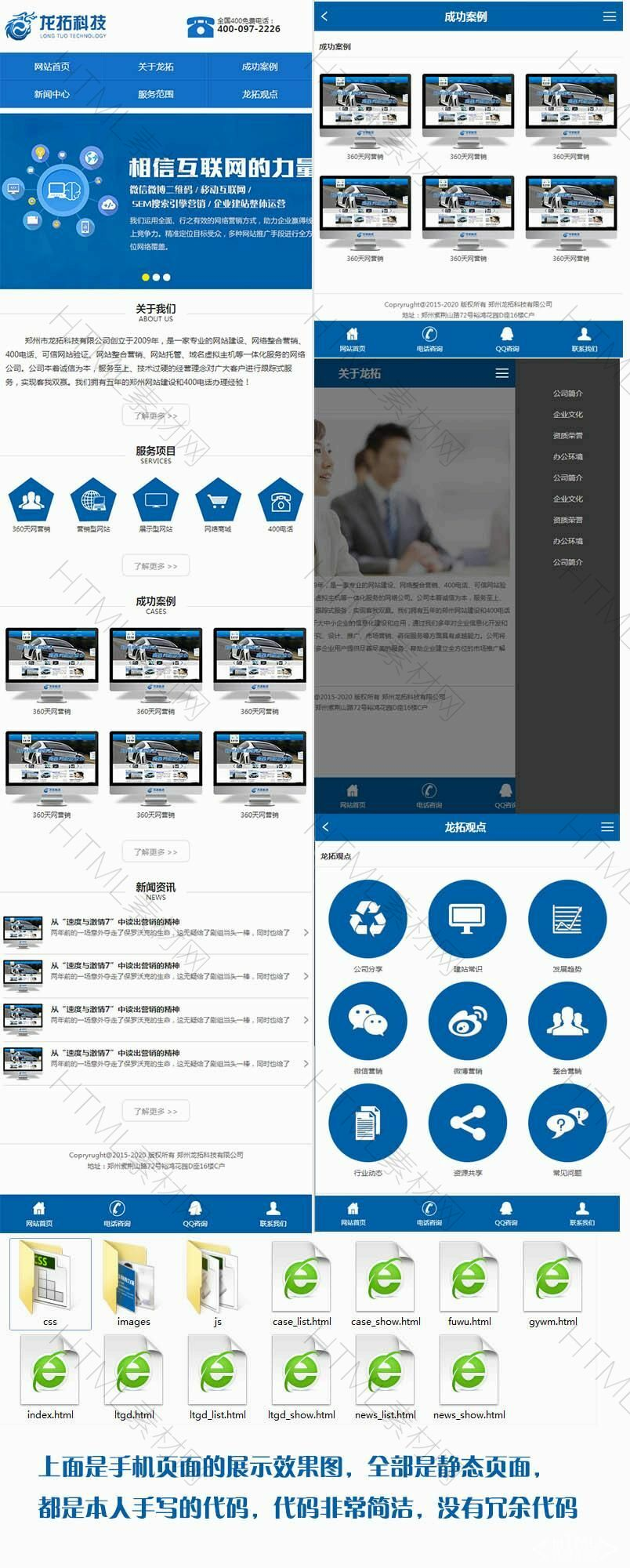 蓝色网络公司手机静态页面wap模板.jpg