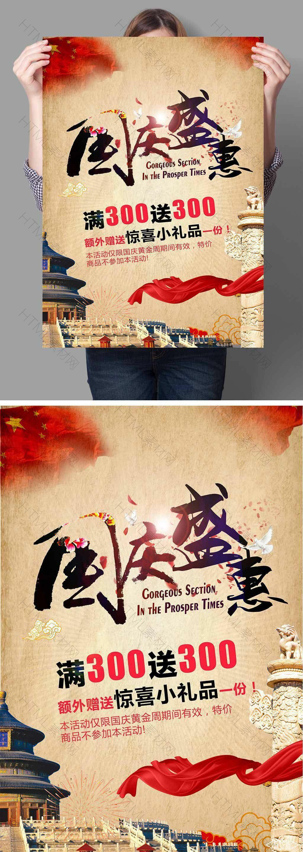 国庆盛惠国庆节促销活动海报背景2.jpg