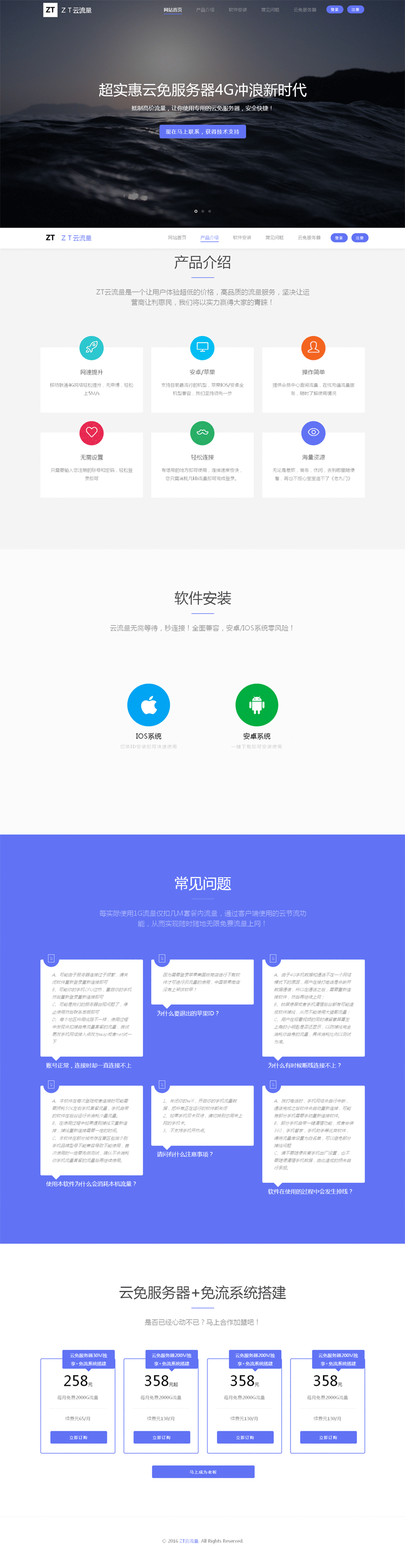 大气的手机软件app官网主页模板html5源码.png