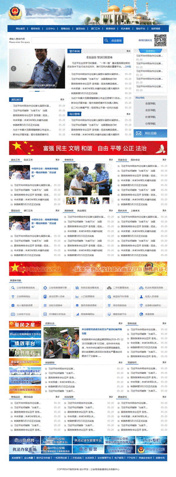 蓝色的政府类门户资讯站点模板html下载.png