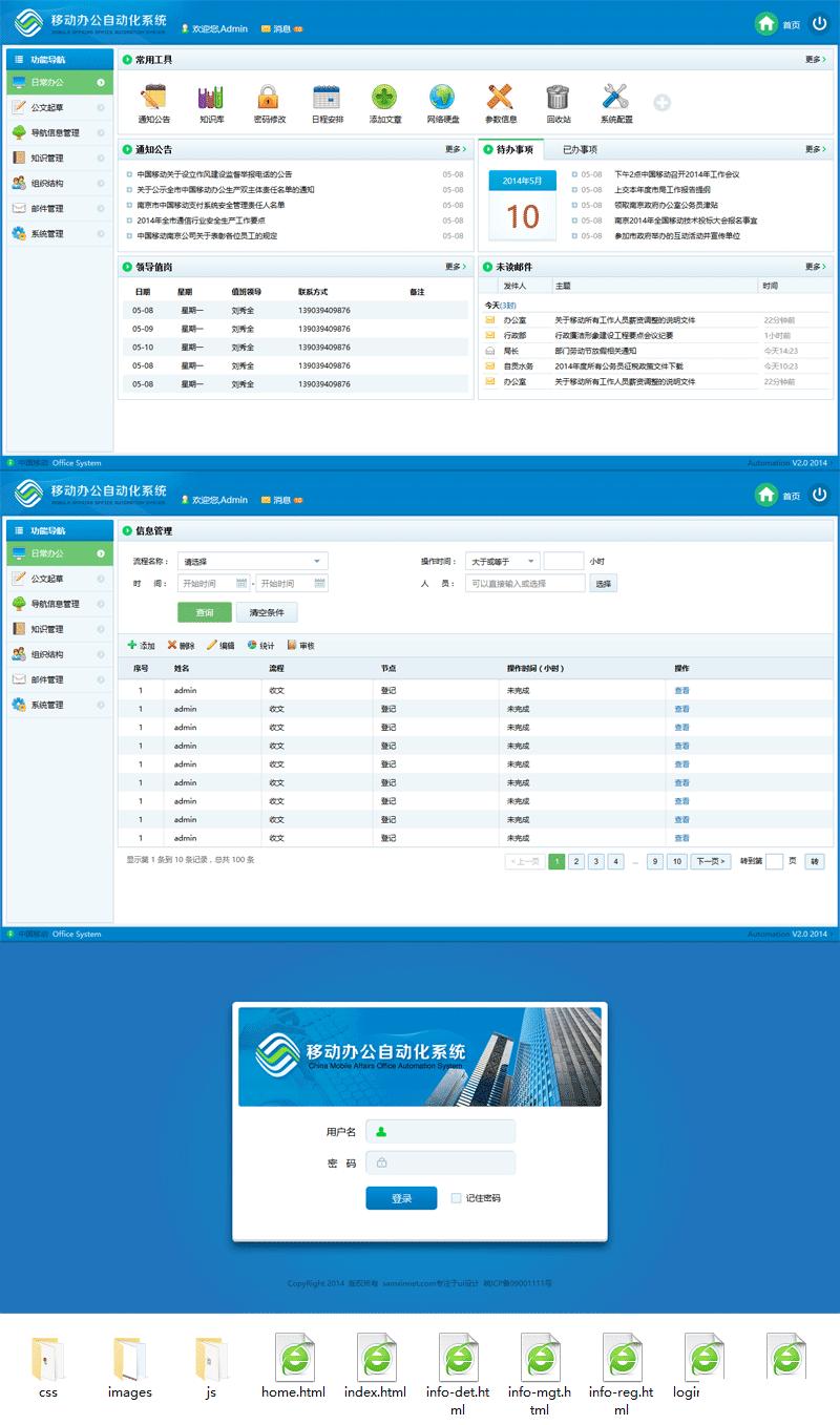 蓝色简洁版企业内部OA管理系统模板源码.png