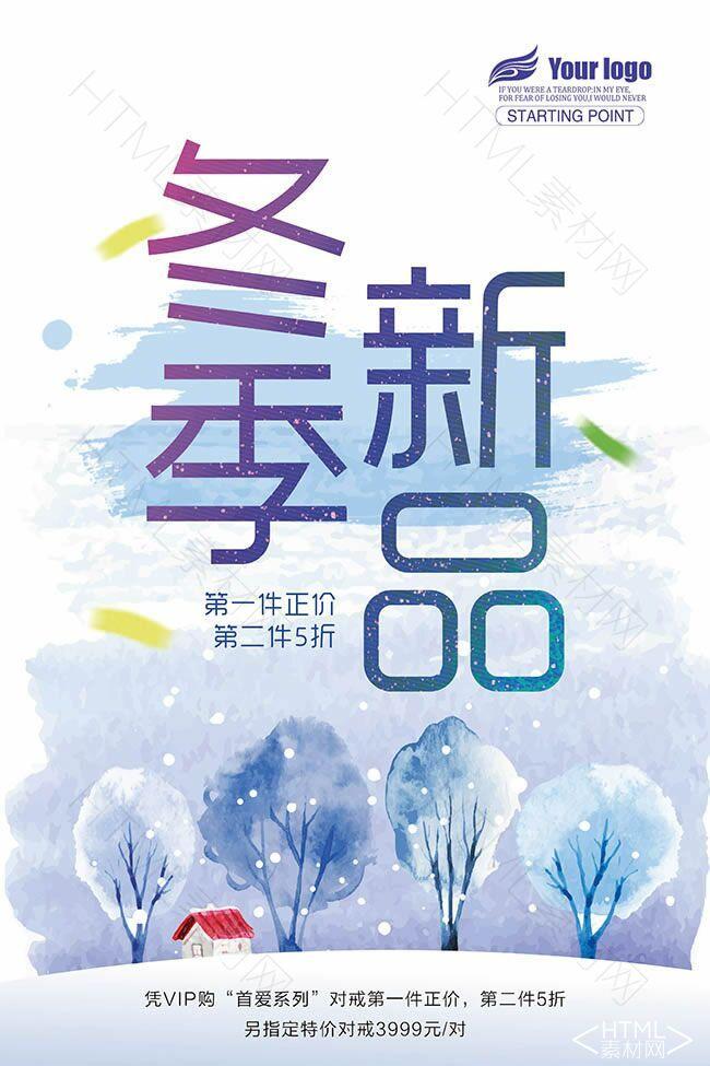 冬季新品上市海报PSD素材.jpg