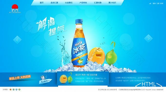 HTML素材网(www.htmlsucai.com)_201312151423.jpg