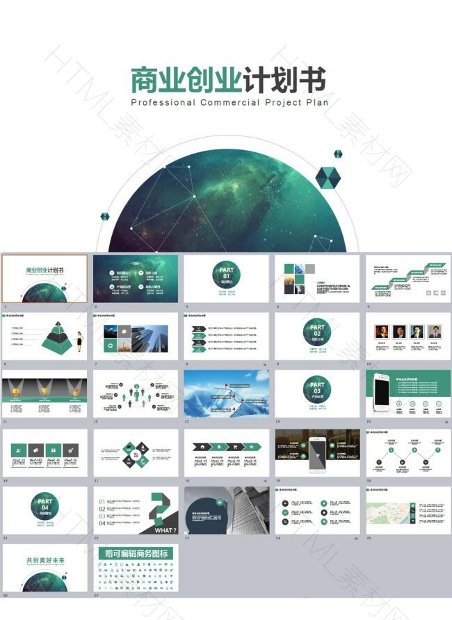 商业创业计划书.jpg
