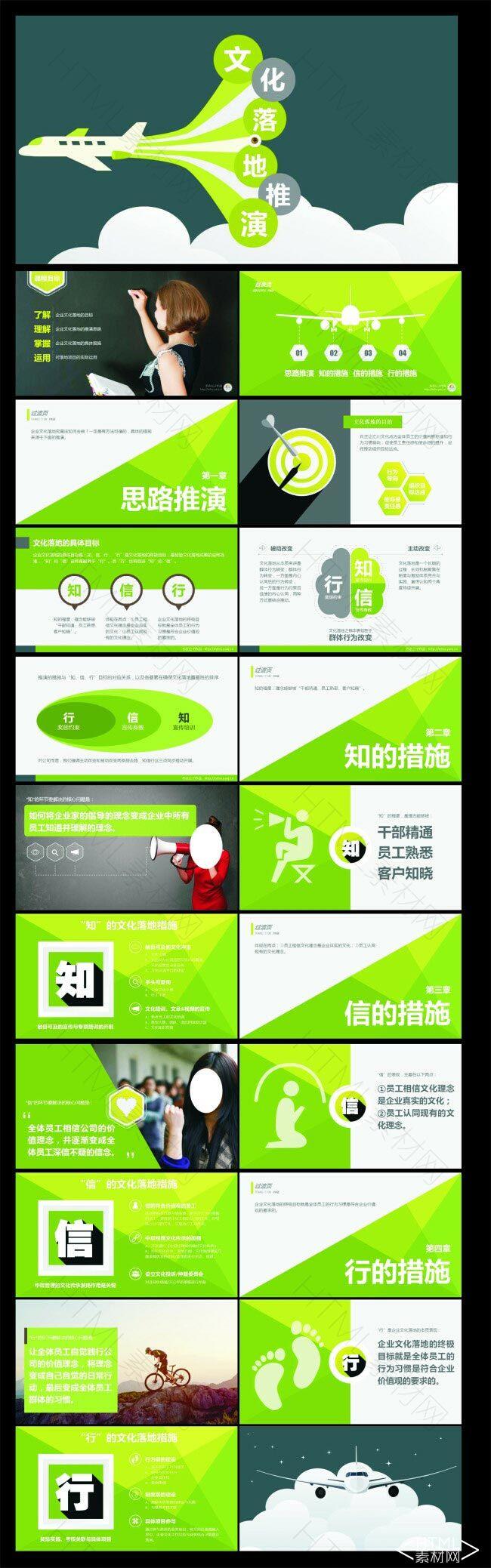 企业文化培训PPT模板下载.jpg