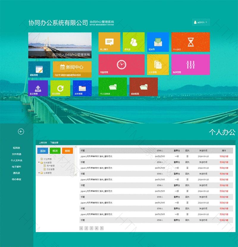 扁平化时尚的OA办公系统后台模板html下载.jpg