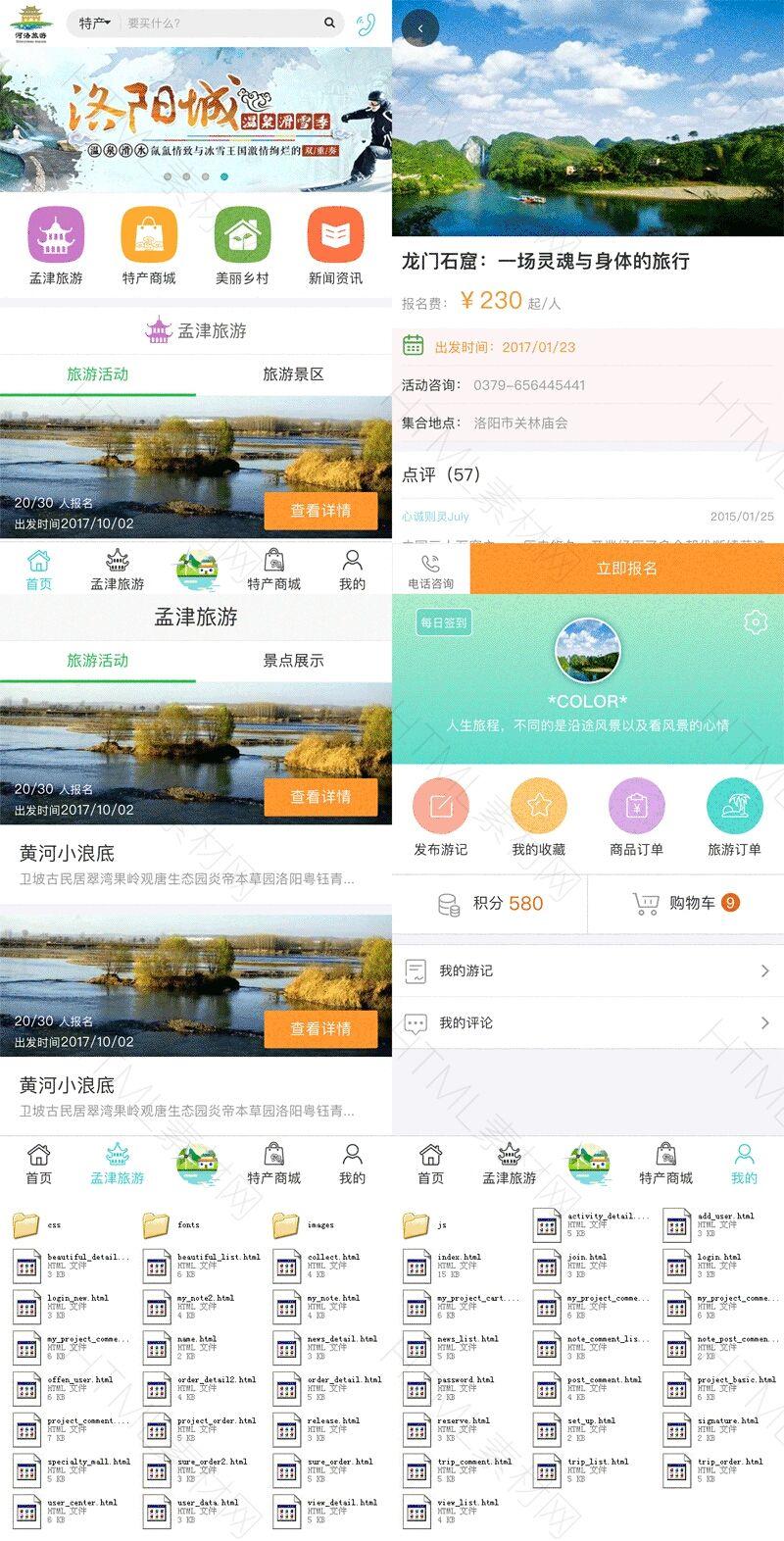 大气的旅游平台手机app商城模板源码.jpg