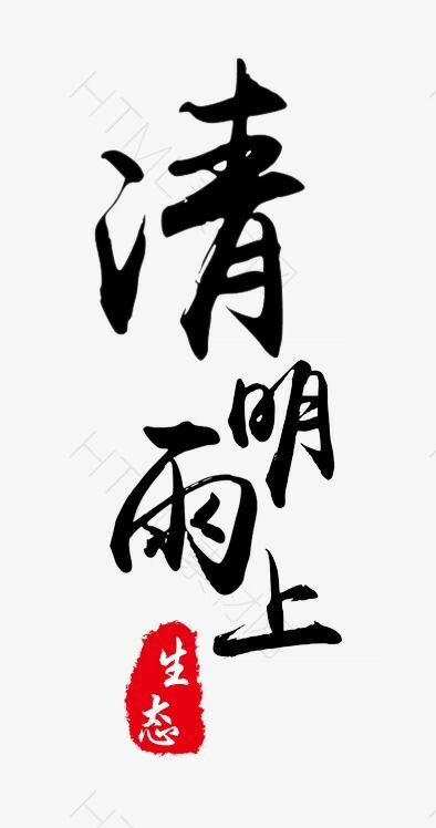 清明雨上-清明节,字体,艺术字-html素材网