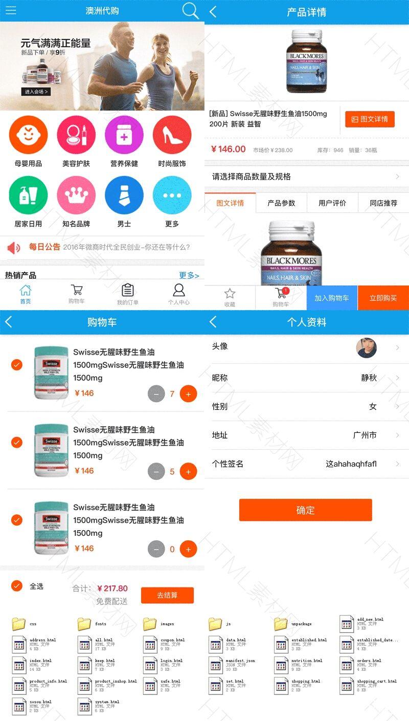 蓝色的海外代购微信商城全套模板html下载.jpg