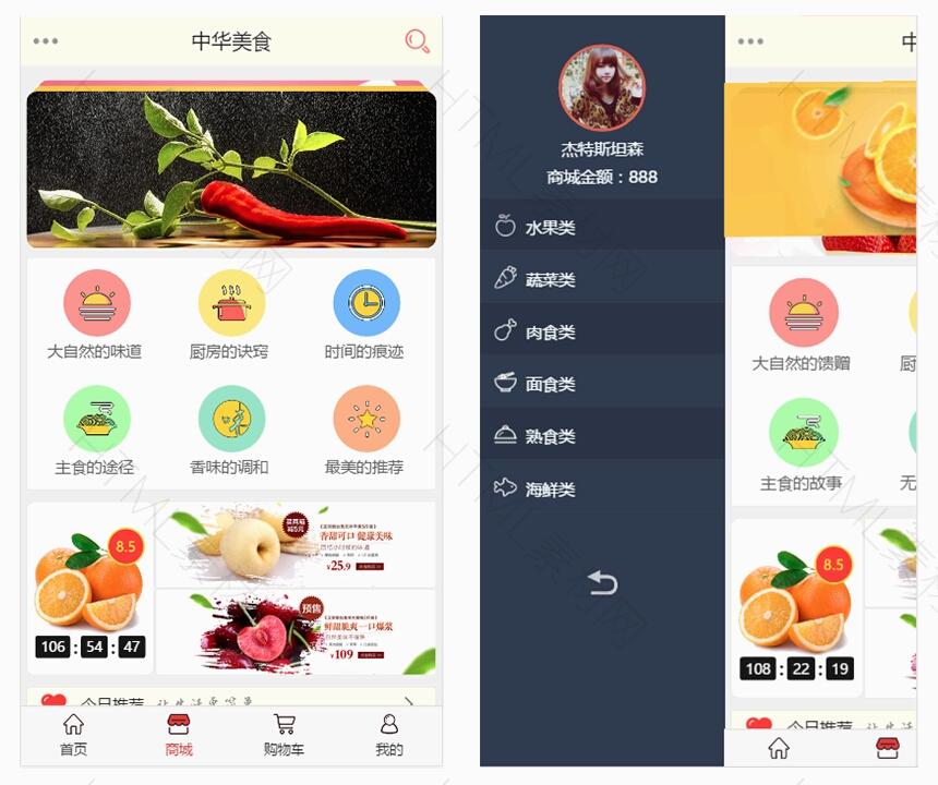 实用的水果蔬菜手机商城模板html源码.jpg
