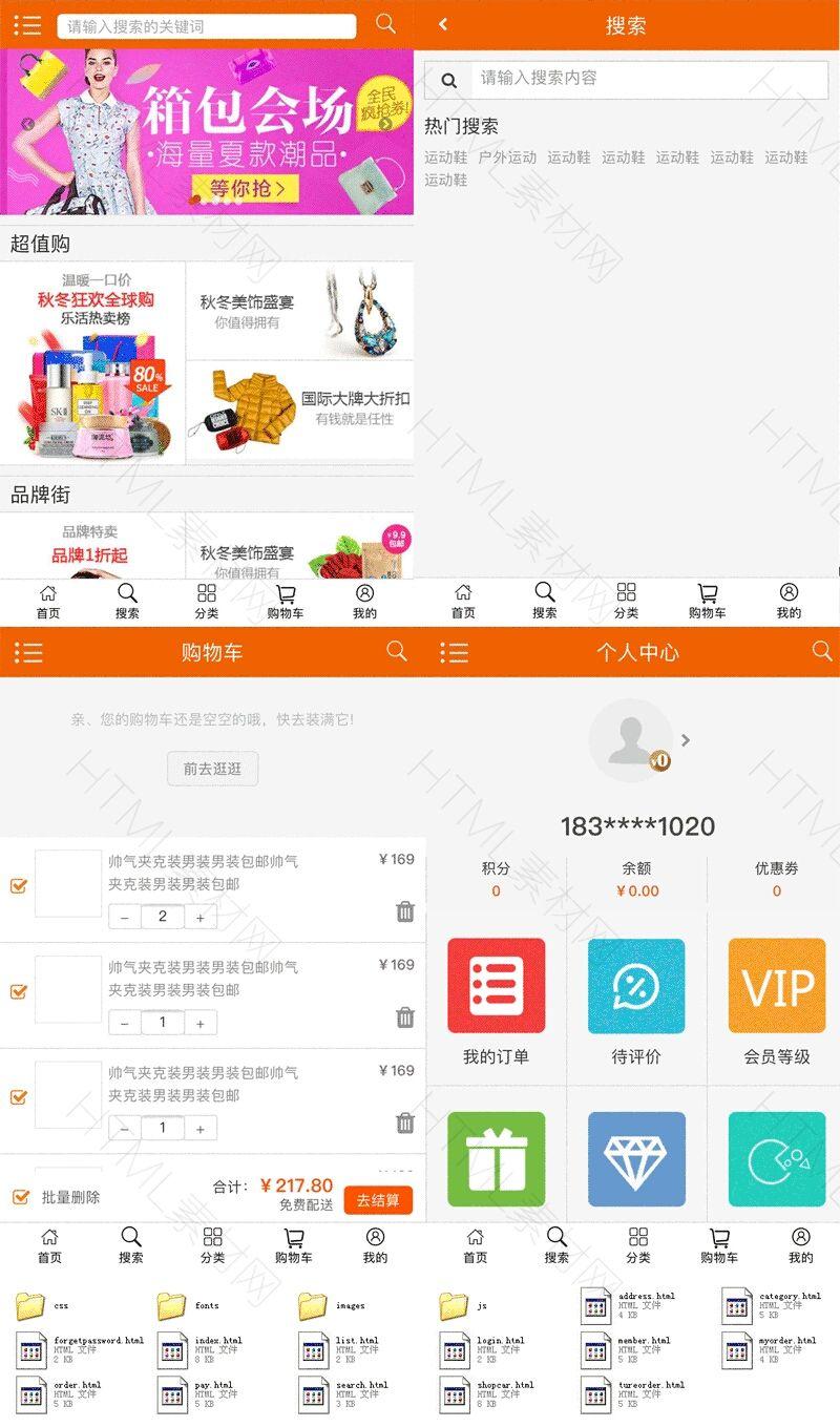 橙色的衣服箱包生活购物商城wap模板.jpg