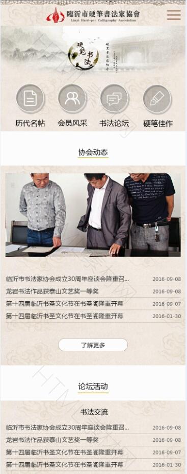 古典风格的硬笔书法协会手机网站模板.jpg