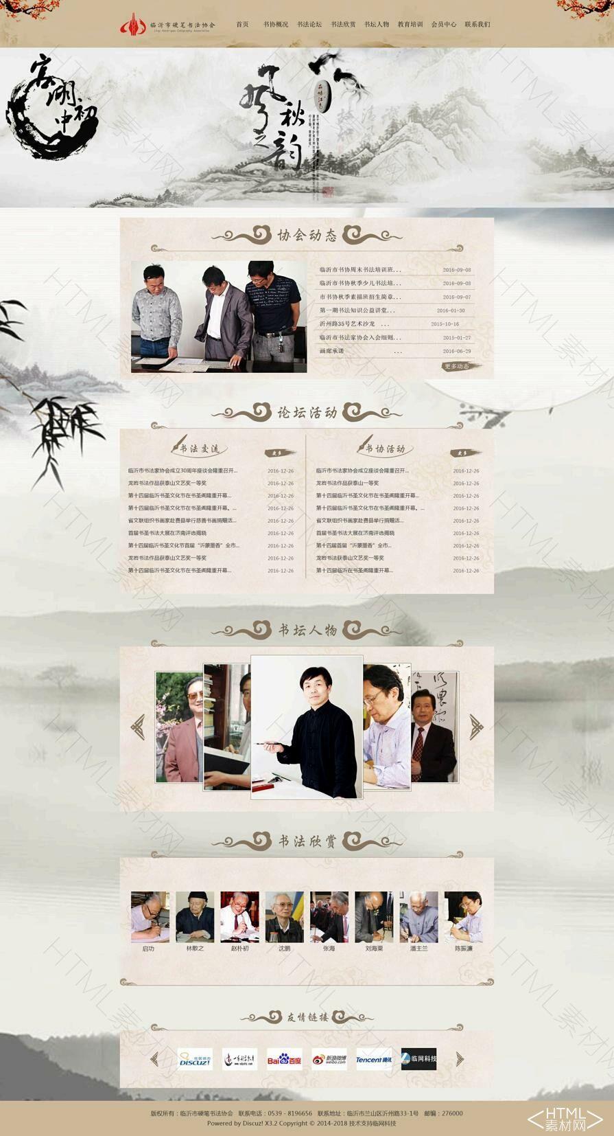 古典中国风硬笔书法网站模板html整站.jpg
