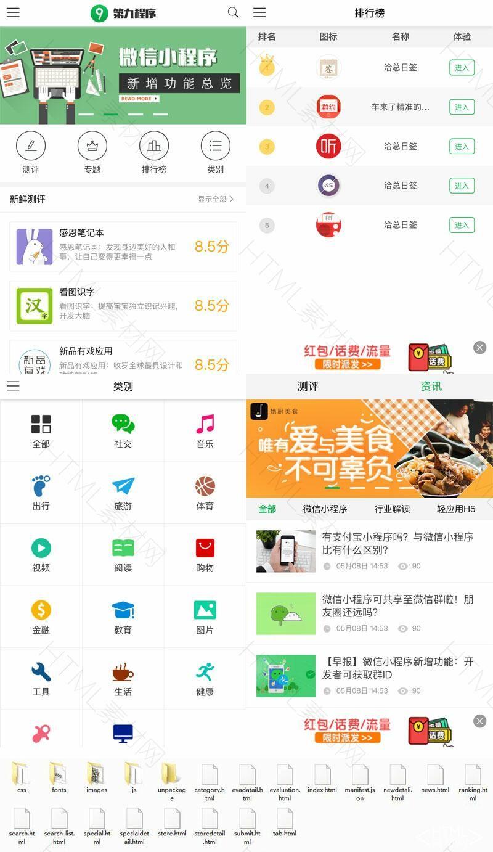 仿第九程序行业资讯类手机app页面模板.jpg
