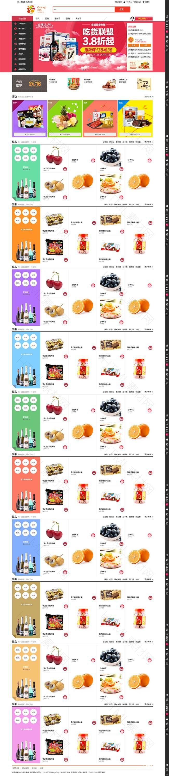 水果蔬菜商城网站电商模板下载.jpg