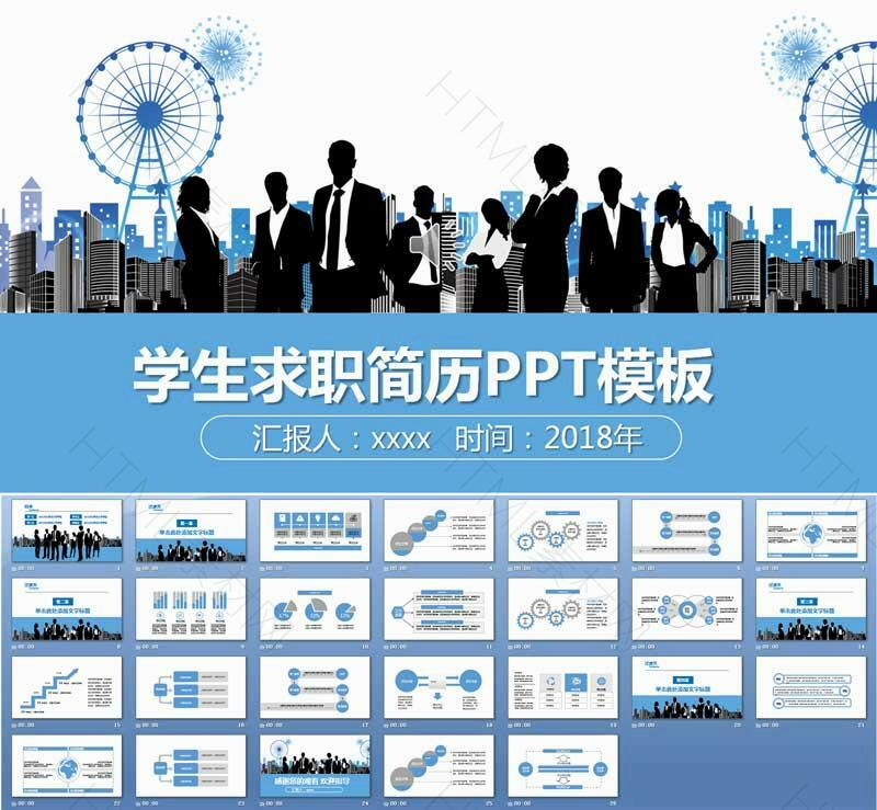 蓝色的大学生求职简历PPT模板下载.jpg