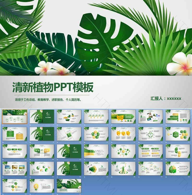绿色清新植物园林工作通用PPT模板.jpg