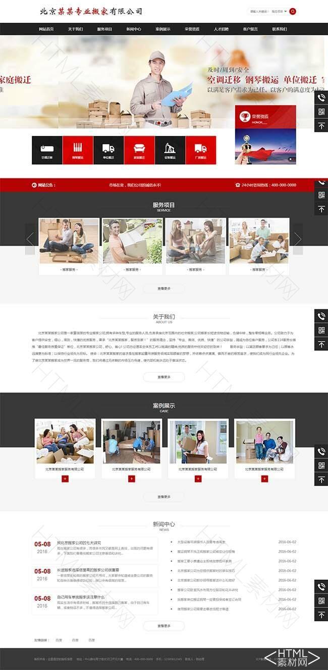 红色搬家公司网站模板下载.jpg