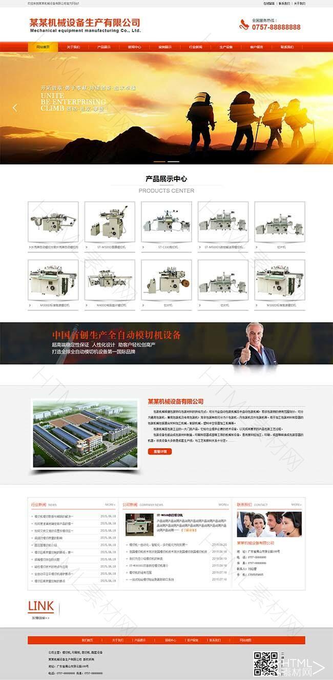 红色机械设备公司网站模板.jpg