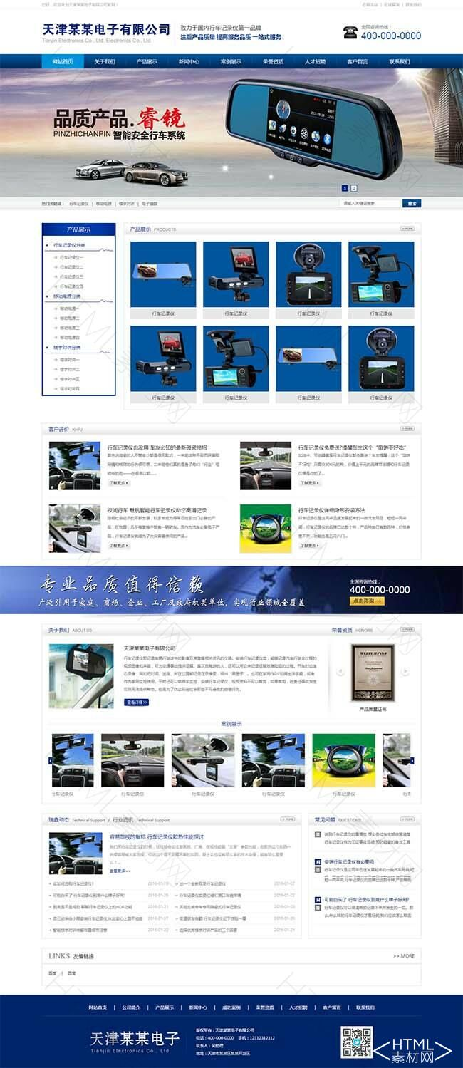 蓝色行车记录仪科技设备网站模板.jpg