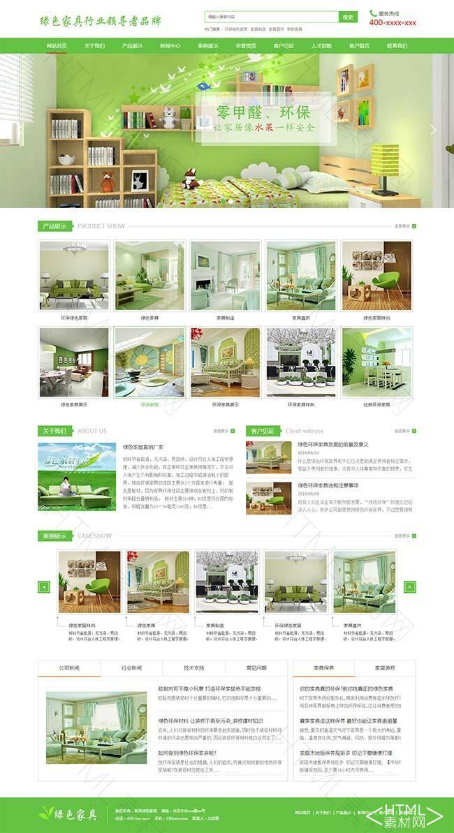 绿色家装除甲醛环保公司网站模板.jpg