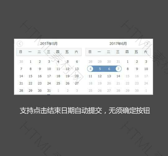 日历选择日期插件修改bug版基于jQuery.jpg