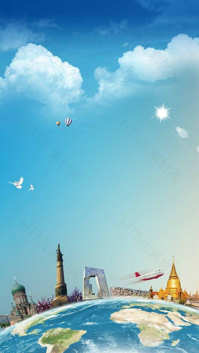 蓝天白云环游世界H5背景素材