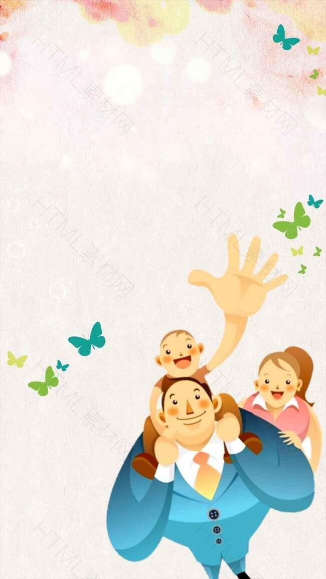 父亲节感恩旅游节日商业H5背景素