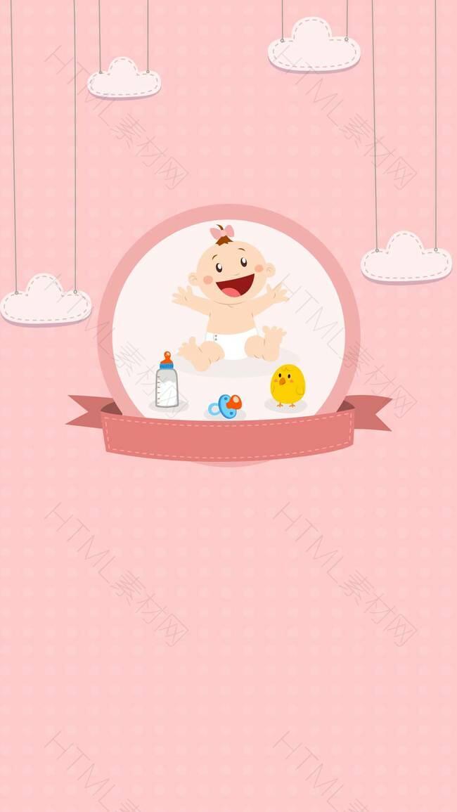 母婴用品粉色婴儿H5背景素材