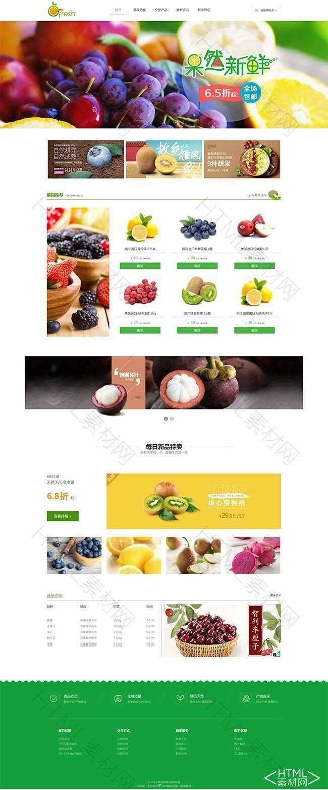 仿果然新鲜水果商城模板html源码.jpg