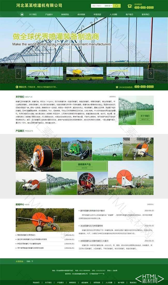 绿色农机喷灌机厂家设备网站模板下载.jpg