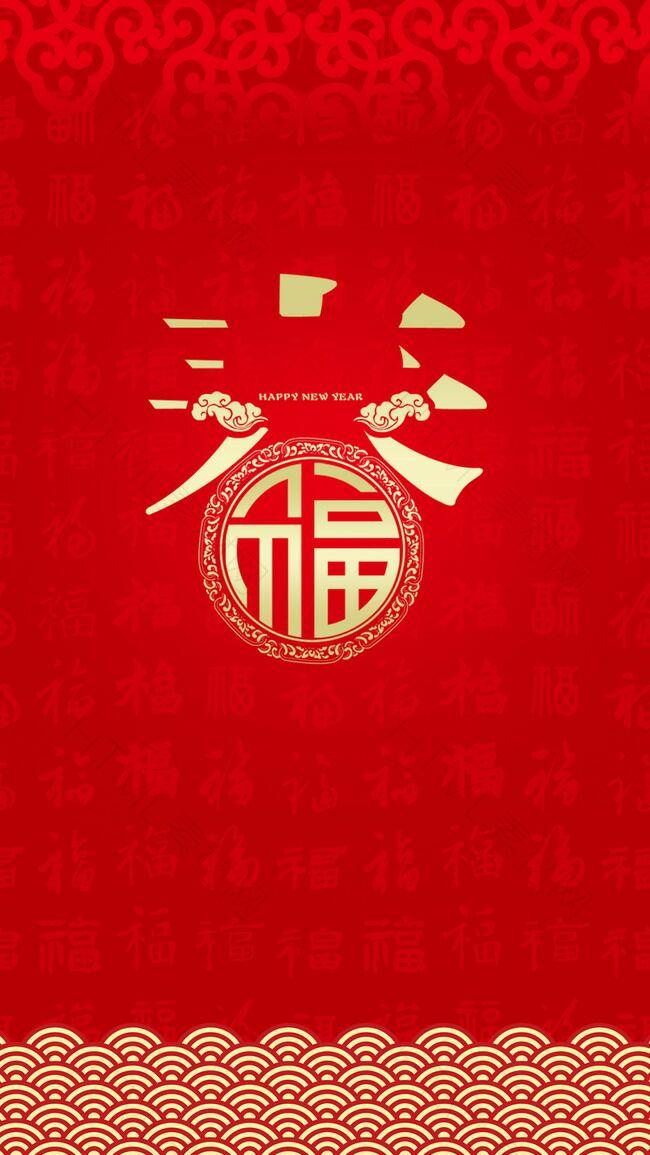 中国风春红色背景PSD分层H5背景