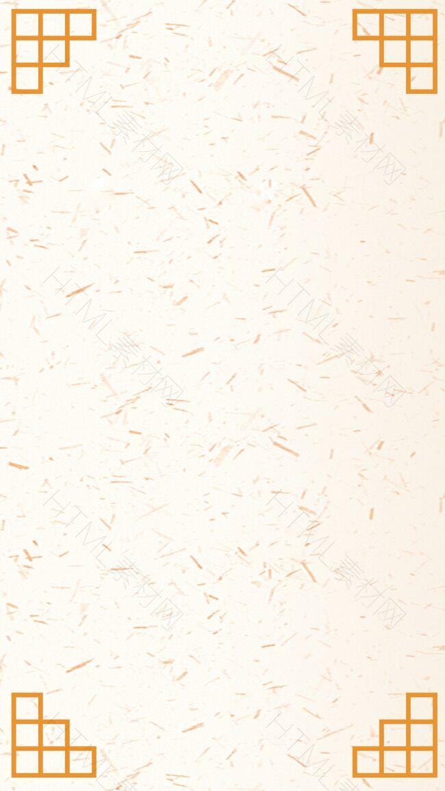 简约纹理中国风边框PSD分层H5背景