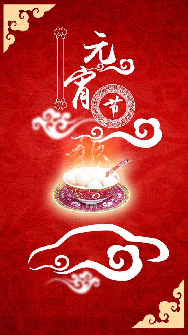 元宵节中国风红色纹理H5背景素材