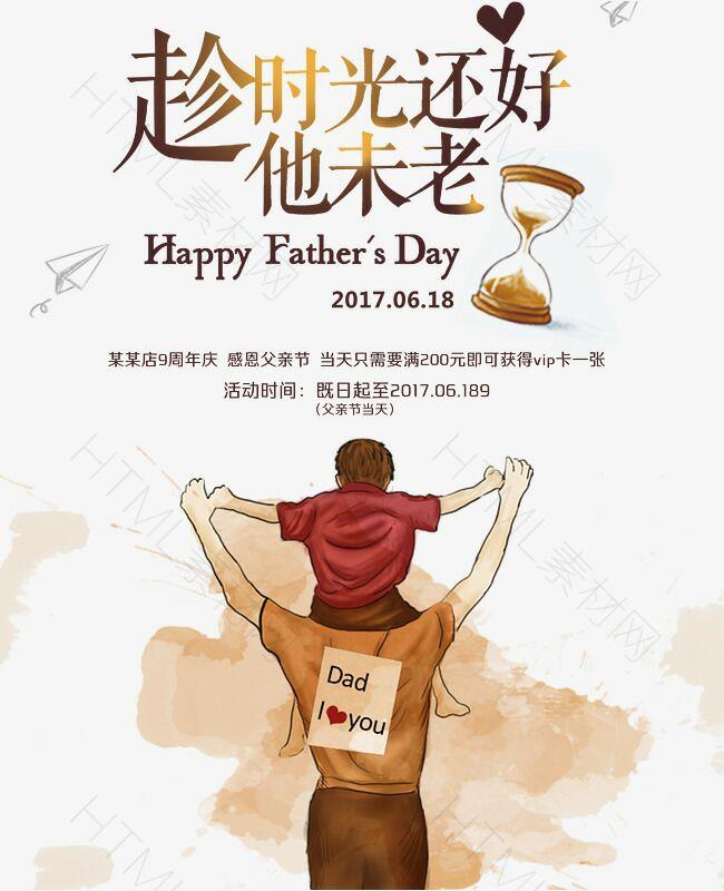 创意父亲节节日海报设计
