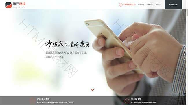 某财经APP介绍网页fullpage专题模板下载.jpg