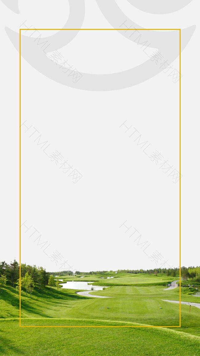 高尔夫球赛H5海报
