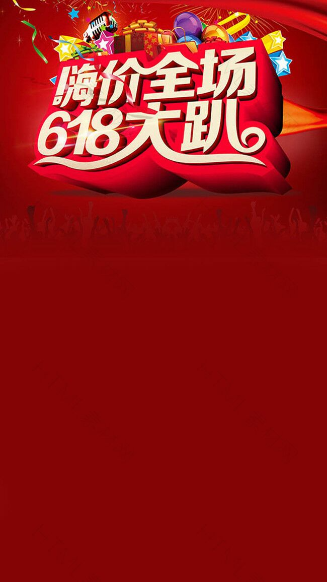 红色低价狂欢盛典H5背景素材
