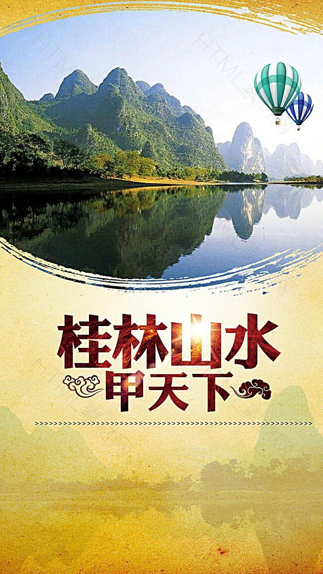 桂林山水旅游PSD分层H5背景