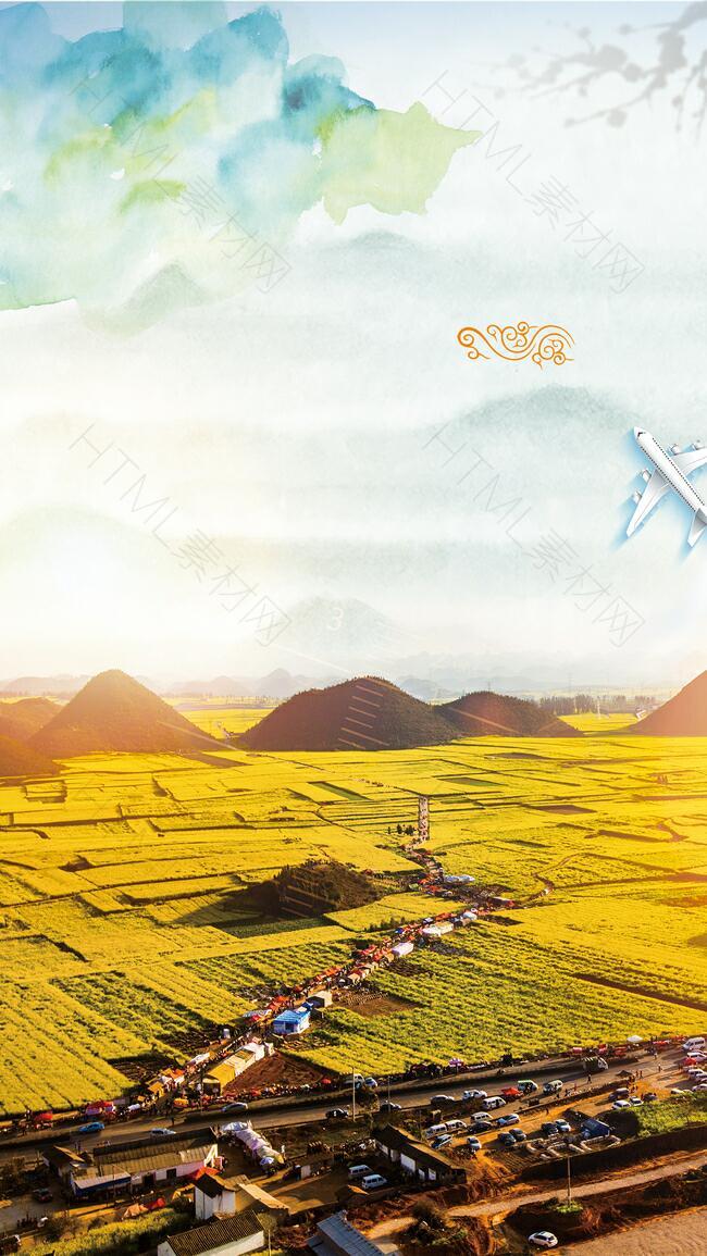 云南旅游宣传海报H5摄影背景psd下载