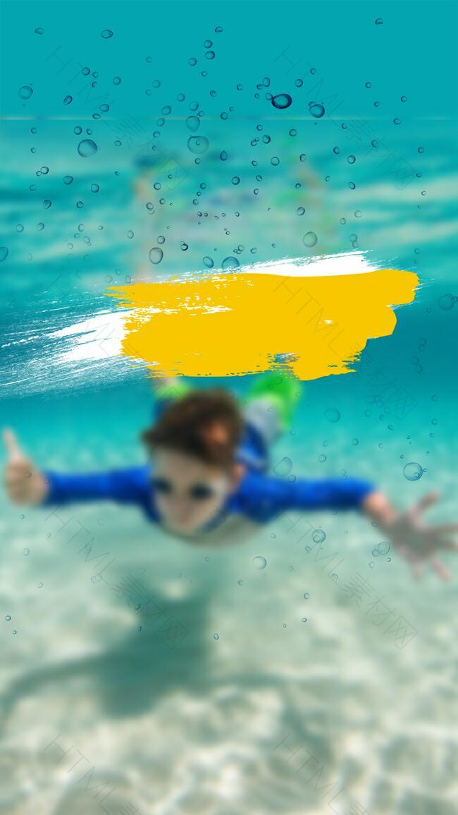 夏日儿童游泳健身H5背景